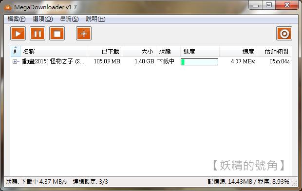 3 - Mega Downloader v1.7 免安裝中文版 - 破解Mega.nz流量限制的最佳解