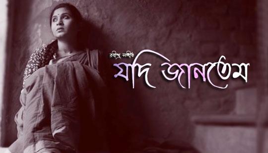 Jodi Jantem - Rabindra Sangeet