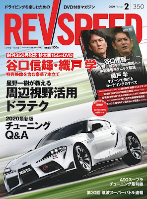 REV SPEED 2020年02月号 zip online dl and discussion