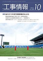 月刊工事情報8月号表紙