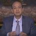 برنامج كل يوم حلقة الاربعاء 21-2-2018 - عمرو اديب