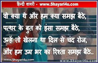वो क्या थे - Bewafai Hindi Shayari