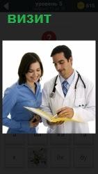 К доктору делает визит пациентка. Врач смотрит историю болезни со стетоскопом на шее