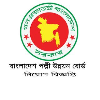 Bangladesh Rural Development Board job circular 2019. বাংলাদেশ পল্লী উন্নয়ন বোর্ডে নিয়োগ বিজ্ঞপ্তি ২০১৯