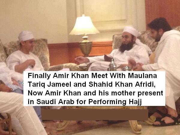 Shahid Afridi And Aamir Khan's Hajj The Meeting