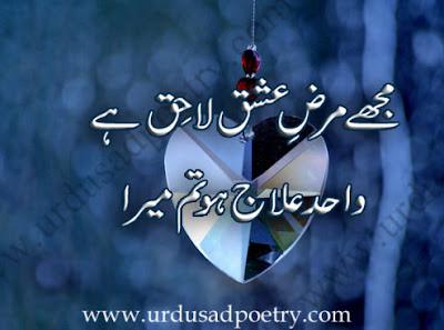 Mujhay Marz-E-Ishq Lahaq Hay