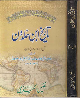 All 13 Volumes of Tareekh Ibn Khaldun In Pdf Book Read Online or Download