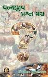 Forest Book {વન્યજીવ પ્રશ્ન મંચ } PDF Book
