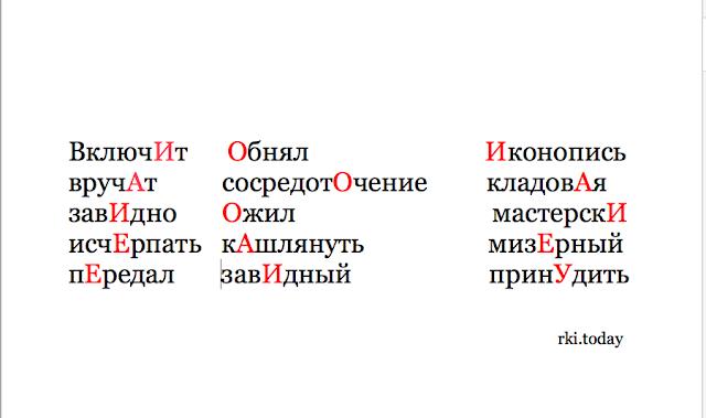 рки  Русское ударение: