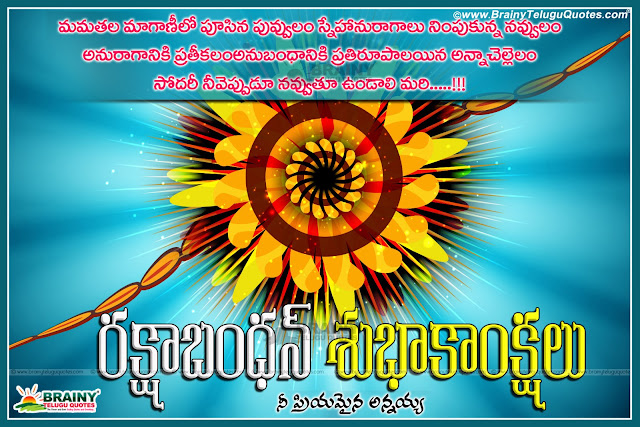 Heres is the best latest Rakshabandhan Telugu Greetings quotes hd wallpapers 2016 Rakhi Wishes Quotes hd wallpapers Online Heart Touching best Telugu Rakshabandhan Vector Wallpapers Rashabandhan Flex Banner designs Rakhi .png images Vector Rakhi Images Telugu Rakhi Wishes Images online