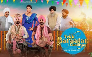 SUKH / ਸੂਖ from VEKH BARAATAN CHALLIYAN starring by Amrinder Gill, Kavita Kaushik, Binnu Dhillon, Mithila Purohit composed by Jatinder Shah in the voice of Amrinder Gill while lyricsted by Vinder Nathumajra.