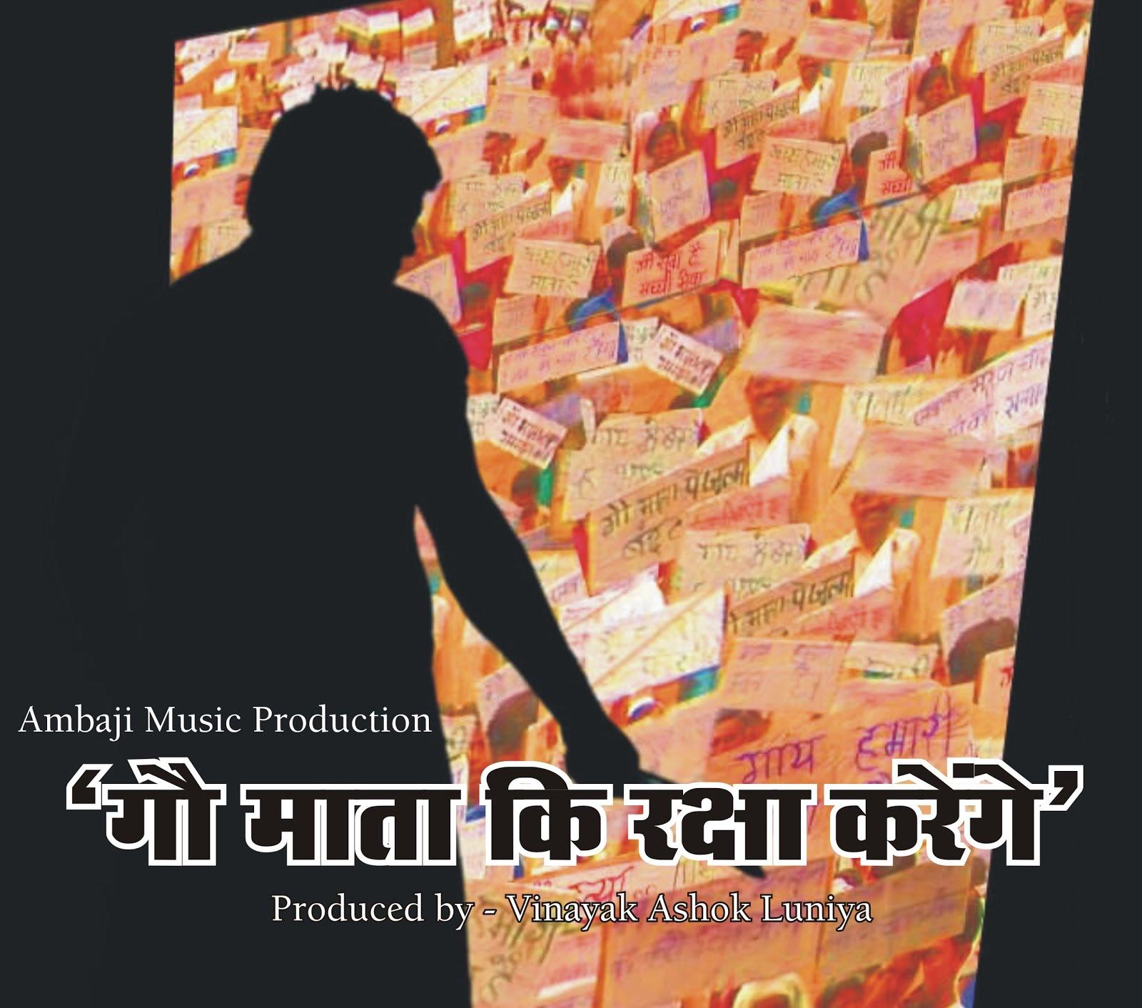 """cow-protection-Musical-video-album-Release-on-May-11-in-India-America-Nepal-and-Bhutan-गौ संरक्षण पर केंद्रित """"गौ माता की रक्षा करेंगे"""" म्यूजिकल वीडियो एलबम भारत, अमेरिका, नेपाल व भूटान में 11 मई को होगा रिलीज़"""