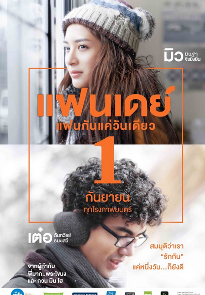download one day 2016 thailand subtitle indonesia