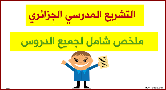 التشريع المدرسي الجزائري