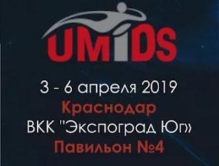 Международная выставка UMIDS 2019