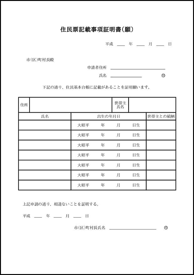 住民票記載事項証明書(願) 008