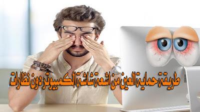 طريقة-حماية-العين-من-اشعة-شاشة-الكمبيوتر-دون-نظارات
