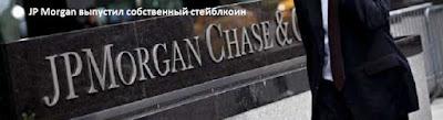 JP Morgan выпустил собственный стейблкоин