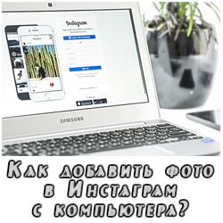 Как добавить фото в Инстаграм с компьютера?