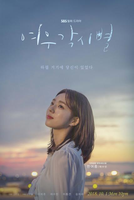 韓劇-狐狸新娘星-線上看-戲劇簡介