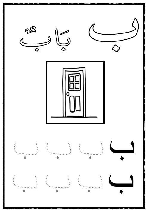 Arabic Alphabet chart