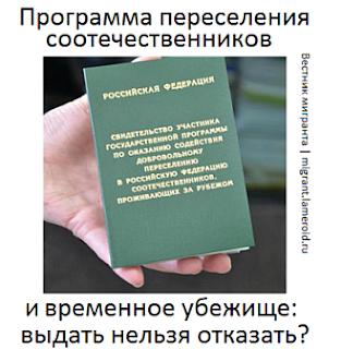 Программа переселения соотечественников и временное убежище: выдать нельзя отказать?