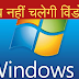 Microsoft Company will close Windows-7 Extended support or Mainstream Support (14-January-2019)