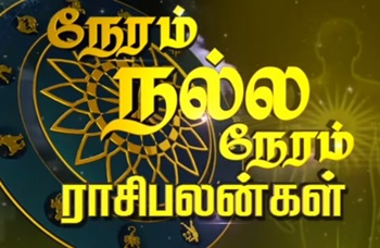 Raasi Palan 15-12-2017 Puthuyugam Tv | Tamil Horoscope