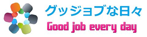 グッジョブな日々 (good job every day)