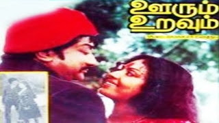 Oorum Uravum (1982) Tamil Movie