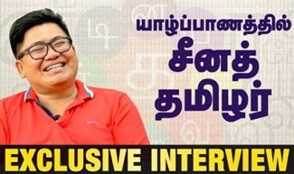 Interview with Chinese Man sings Tamil song
