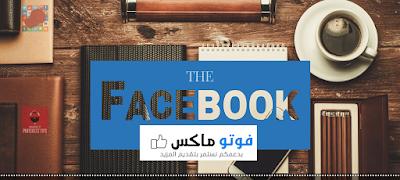 فيسبوك يودع مستخدميه في الـ 2017