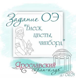 https://yar-sk.blogspot.ru/2018/04/blesk-cvetu-chipboard.html