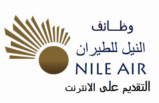 اعلان وظائف النيل للطيران لحديثى التخرج من المؤهلات العليا - التقديم على الانترنت