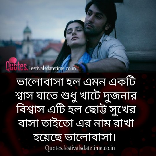 Bangla Whatsapp Love Shayari Download
