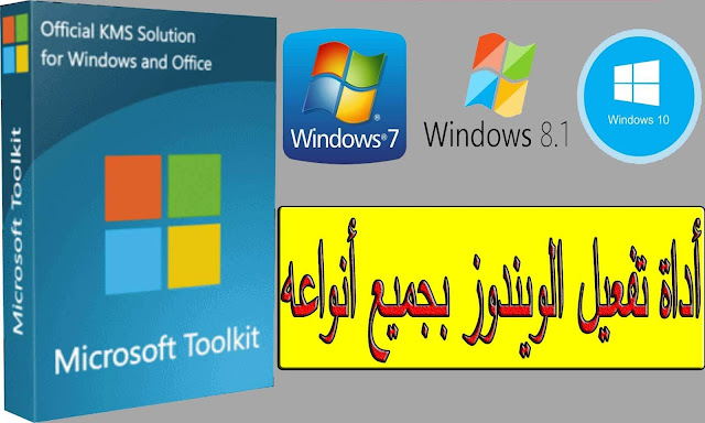اداة نفعيل الويندوز بجميع إصداراته مدى الحياة (windows xp.7.8.8.1.10)