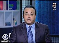 برنامج 90 دقيقة 17/3/2017 تامر عبد المنعم و وفاء عامر