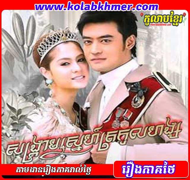 Songkream Sne Trokol Hong