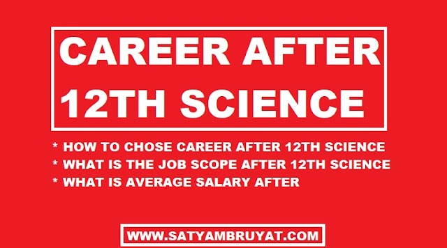 Course After 12th Science : Career , Scope & Job