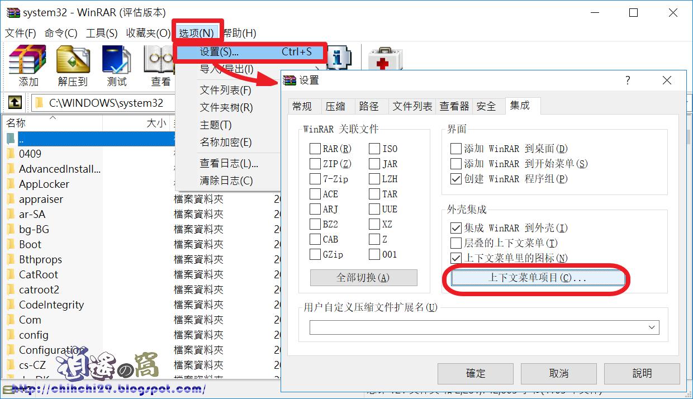 WinRAR 老牌檔案壓縮軟體