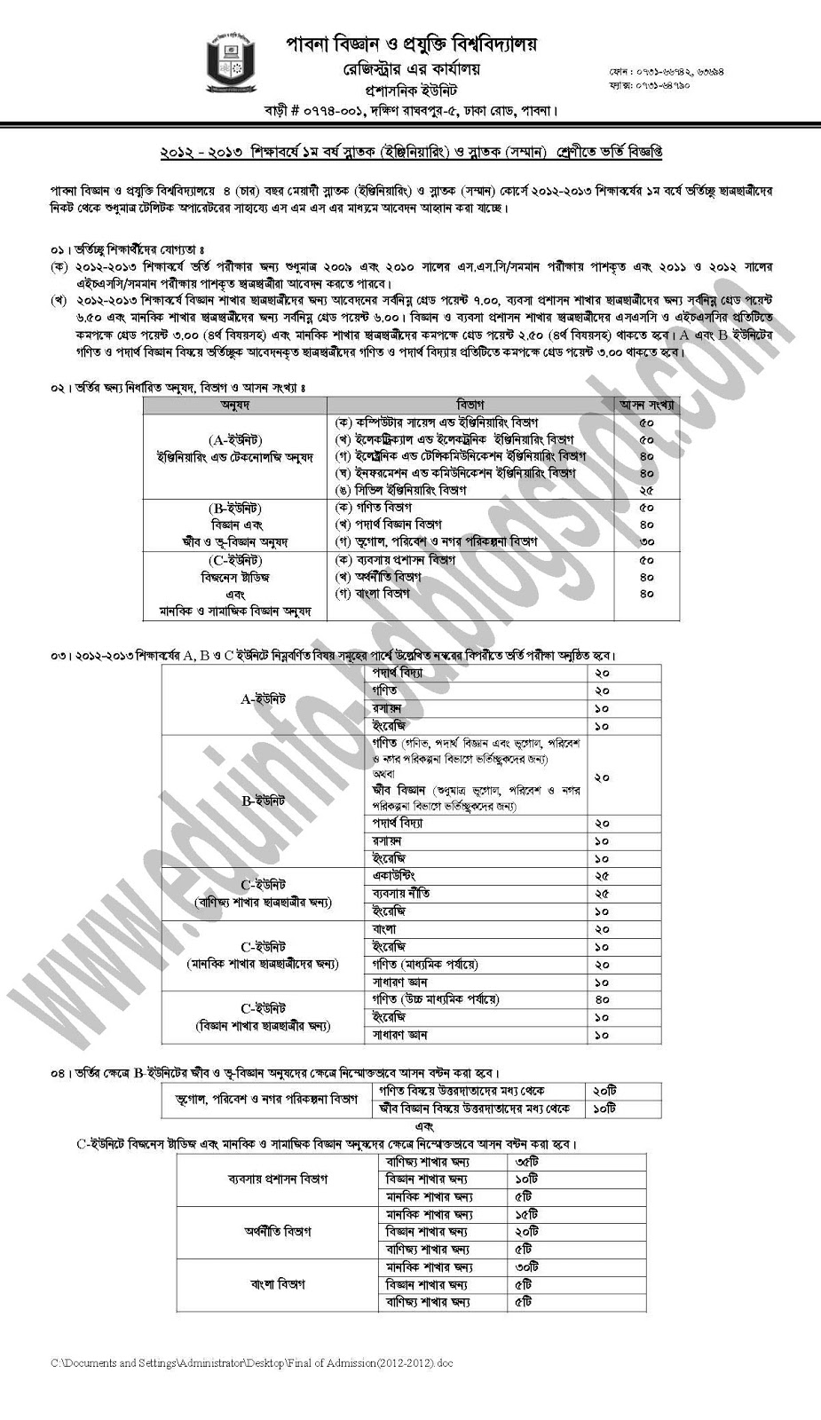 Circular Of PUST Admission 2012-13 Session