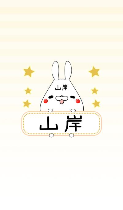 Yamagishi Omosiro Namae Theme