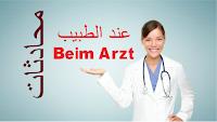 المحادثات عند الطبيب Beim Arzt