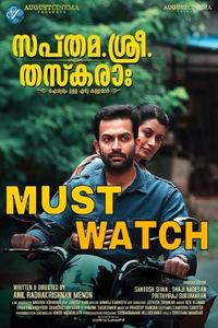 Watch Sapthamashree Thaskaraha Online Free in HD