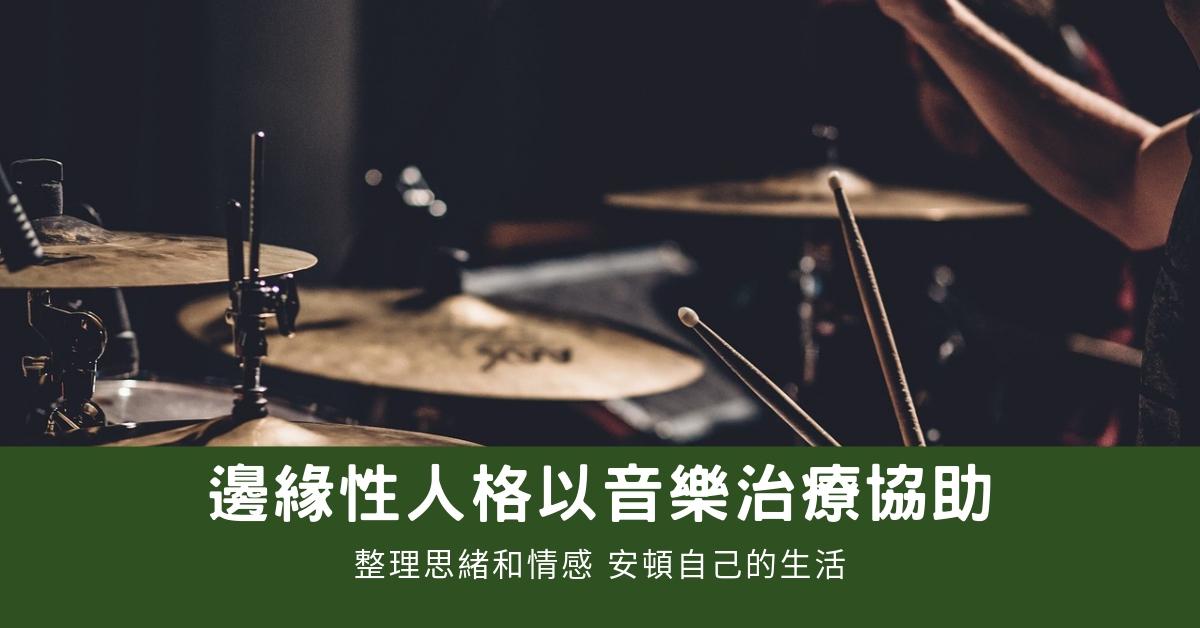 邊緣性人格以音樂治療協助