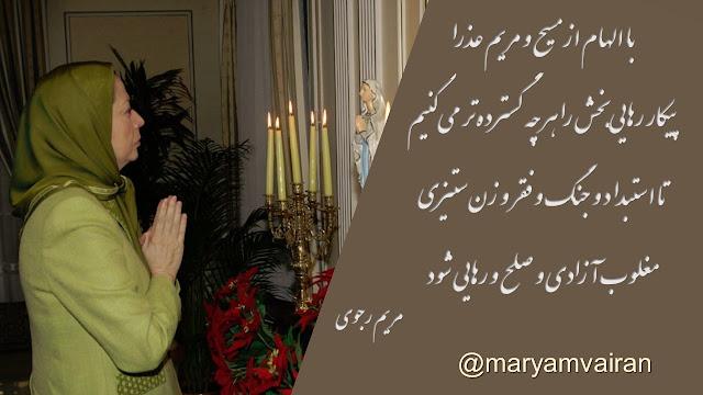 ایران-پیام مریم رجوی به مناسبت عید میلاد مسیح و سال نو میلادی