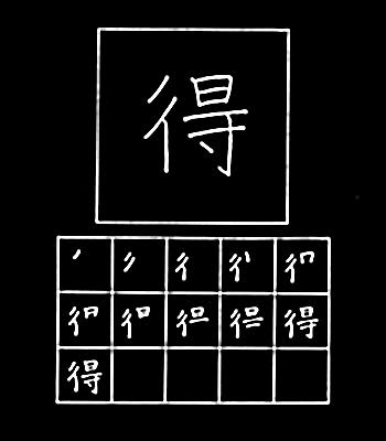 kanji memperoleh