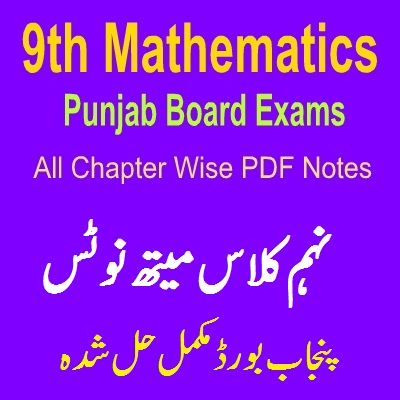 9th Class Mathematics Notes Punjab Board - Easy MCQs
