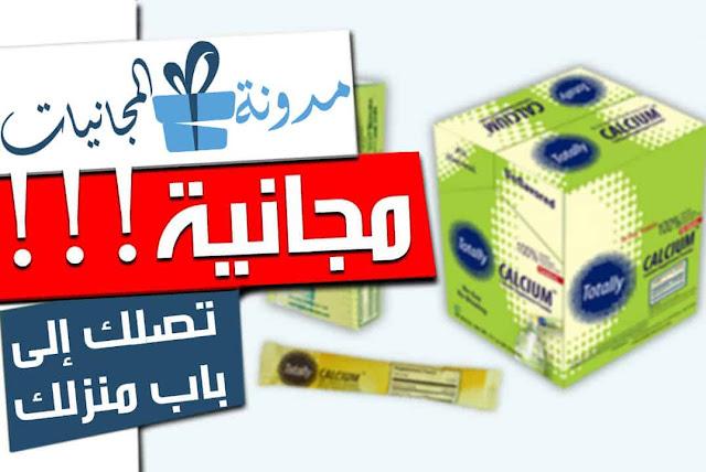 احصل على عينة مجانية من منتجات الكالسيوم تصلك الى باب منزلك