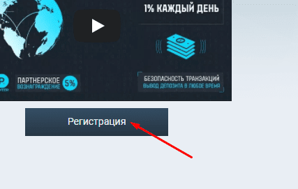 Регистрация в BitBot